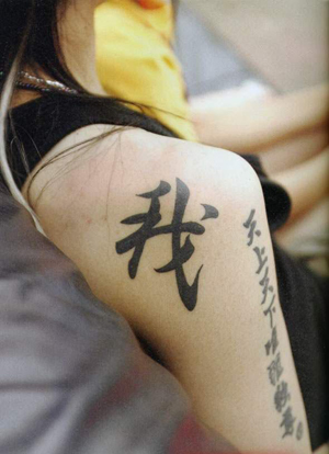 chinese characters tattoos